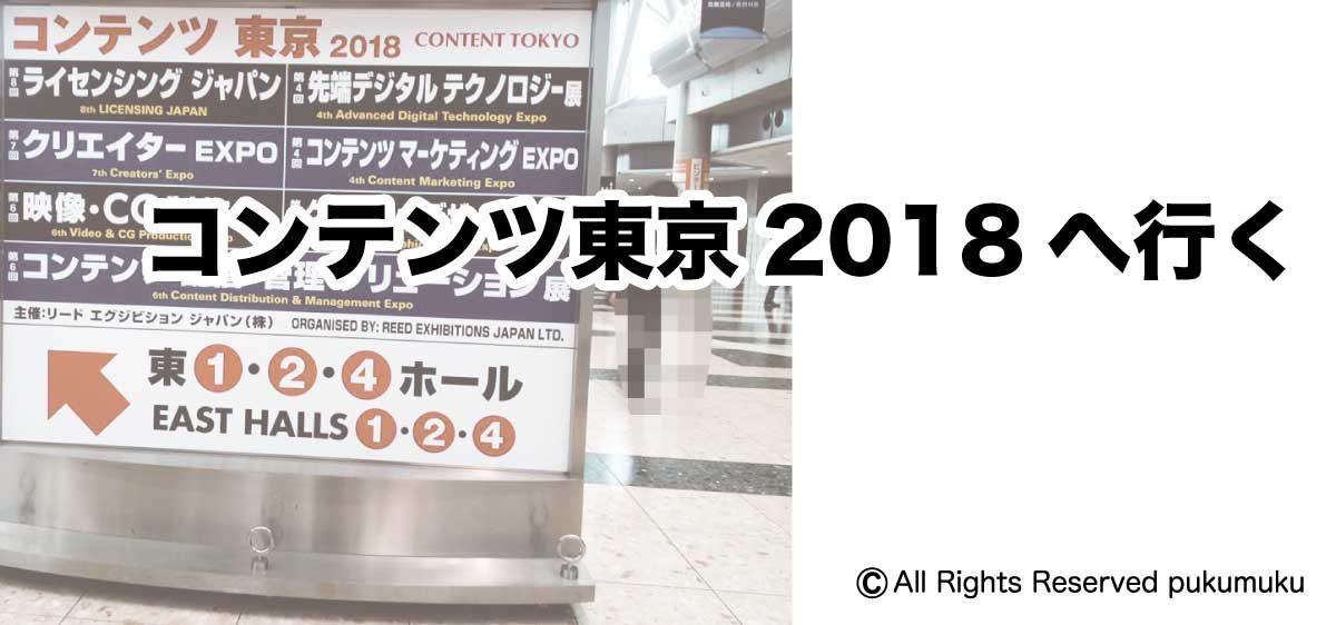 コンテンツ東京2018へ行く