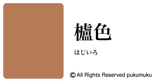 日本の色・黄・茶系の色「櫨色」