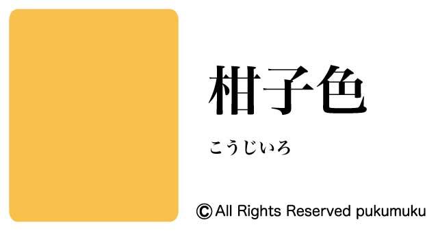 日本の色・黄・茶系の色「柑子色」