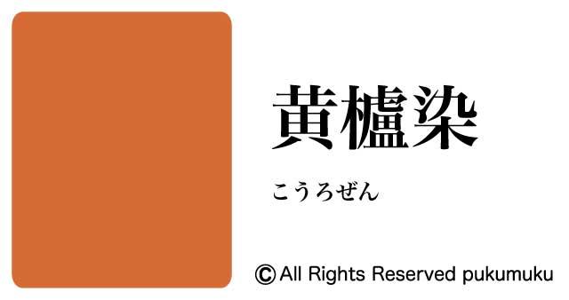 日本の色・黄・茶系の色「黄櫨染」