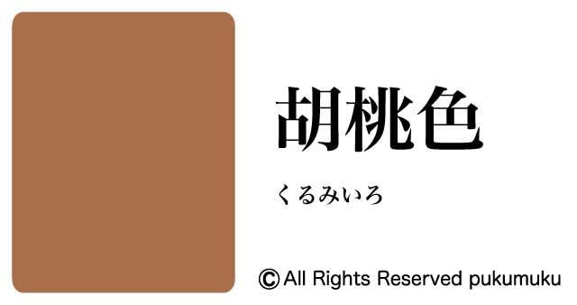 日本の色・黄・茶系の色「胡桃色」