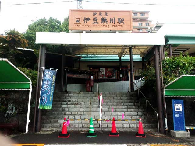 熱川バナナワニ園へ行く「伊豆熱川駅」