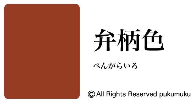 日本の色・黄・茶系の色「弁柄色」