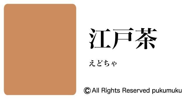 日本の色・黄・茶系の色「江戸茶」