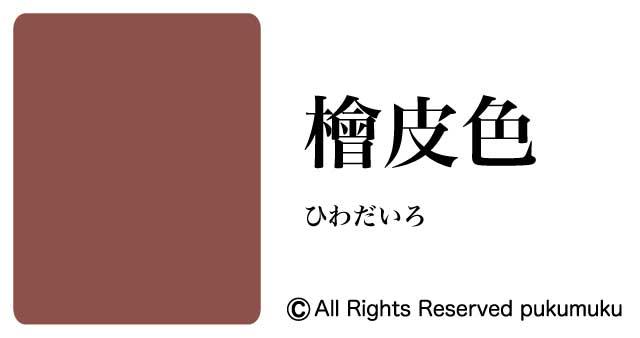 日本の色・黄・茶系の色「檜皮色」
