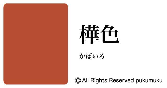 日本の色・黄・茶系の色「樺色」
