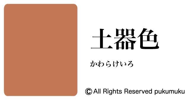 日本の色・黄・茶系の色「土器色」