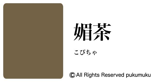 日本の色・黄・茶系の色「媚茶」