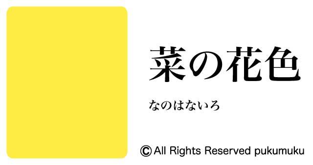 日本の色・黄・茶系の色「菜の花色」
