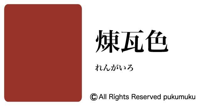 日本の色・黄・茶系の色「煉瓦色」