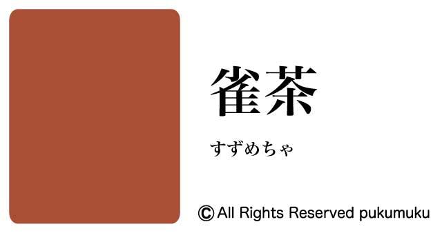 日本の色・黄・茶系の色「雀茶」