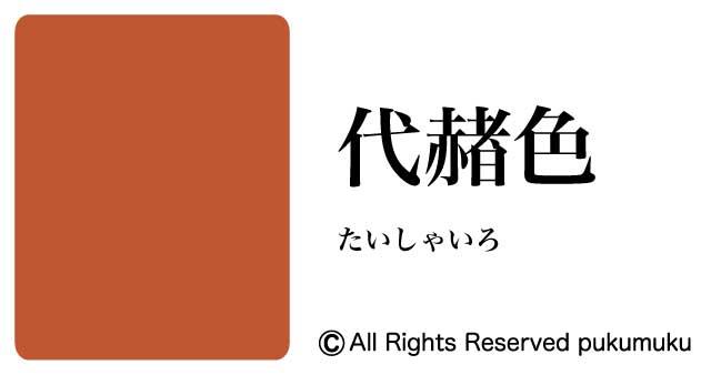 日本の色・黄・茶系の色「代赭色」