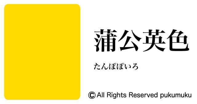 日本の色・黄・茶系の色「蒲公英色」