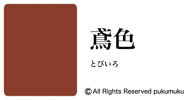 日本の色・黄・茶系の色「鳶色」