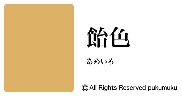 日本の色・黄・茶系の色「飴色」