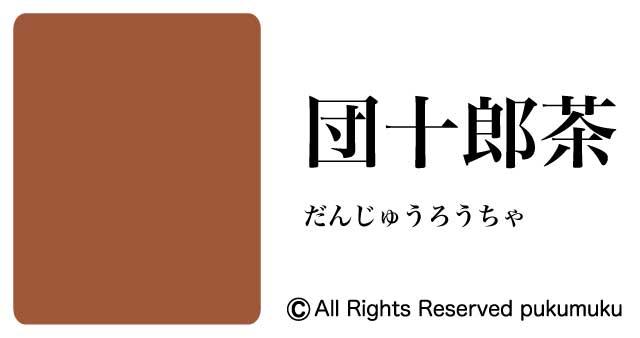 日本の色・黄・茶系の色「団十郎茶」