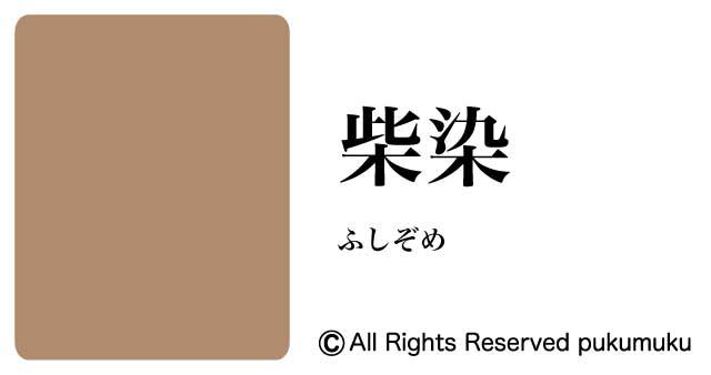 日本の色・黄・茶系の色「柴染」
