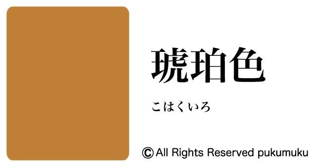 日本の色・黄・茶系の色「琥珀色」