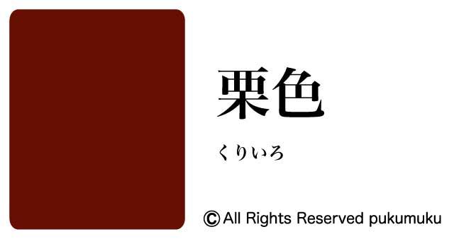 日本の色・黄・茶系の色「栗色」