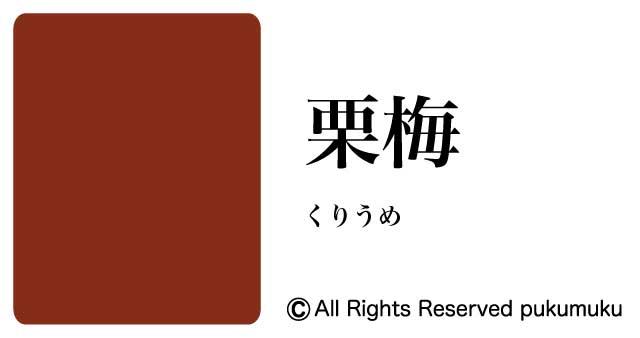 日本の色・黄・茶系の色「栗梅」