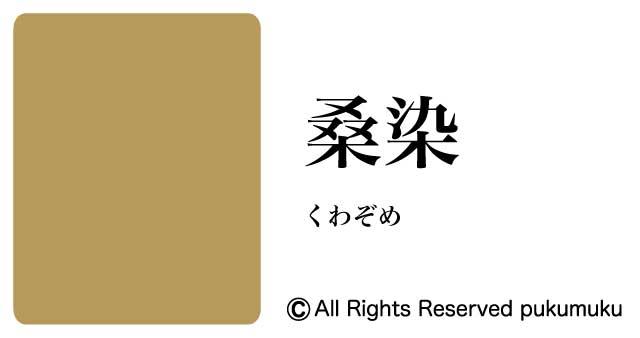 日本の色・黄・茶系の色「桑染」
