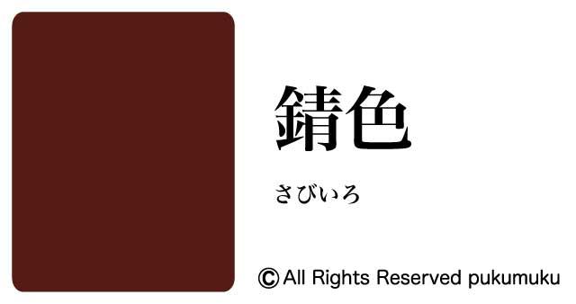 日本の色・黄・茶系の色「錆色」