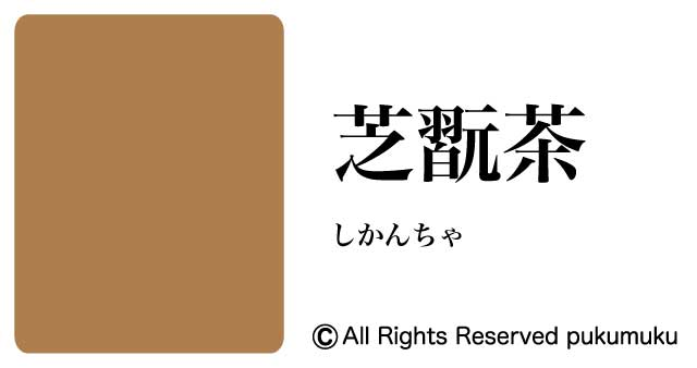 日本の色・黄・茶系の色「芝翫茶」