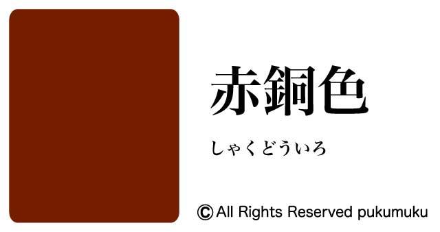 日本の色・黄・茶系の色「赤銅色」