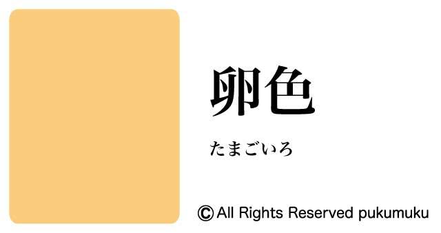 日本の色・黄・茶系の色「卵色」
