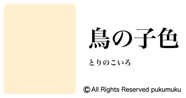 日本の色・黄・茶系の色「鳥の子色」