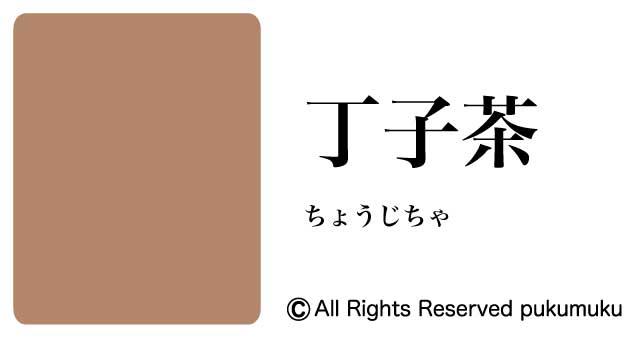 日本の色・黄・茶系の色「丁子茶」