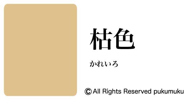 日本の色・黄・茶系の色「枯色」