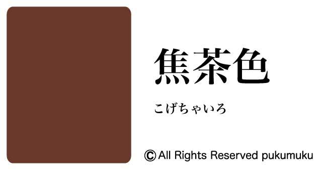 日本の色・黄・茶系の色「焦茶色」
