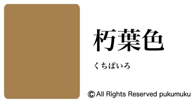 日本の色・黄・茶系の色「朽葉色」
