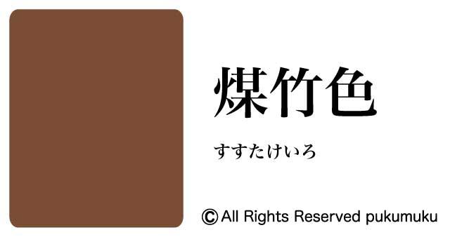 日本の色・黄・茶系の色「煤竹色」