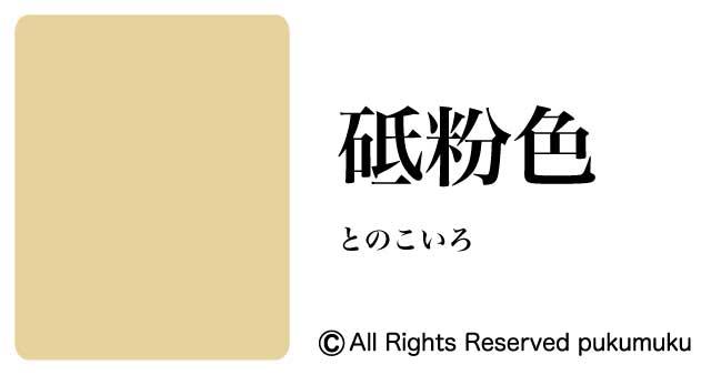 日本の色・黄・茶系の色「砥粉色」