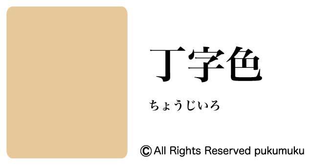 日本の色・黄・茶系の色「丁字色」