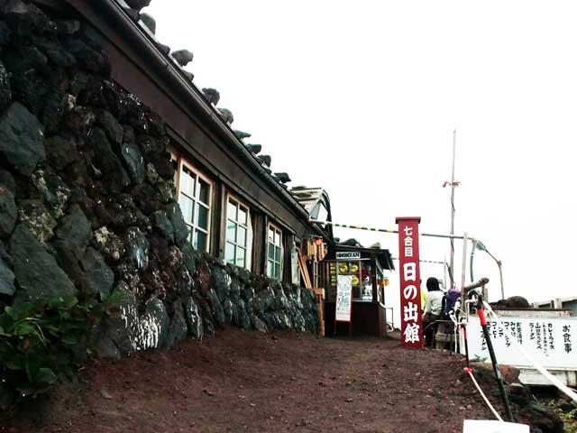 富士山に登る1「日の出館」