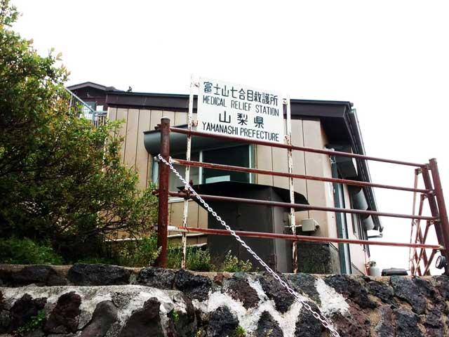 富士山に登る1「救護所」