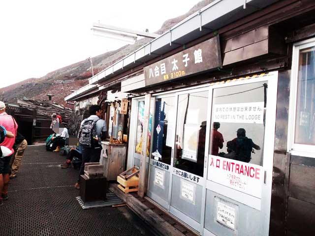 富士山に登る1「太子館」