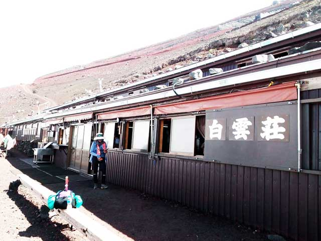 富士山に登る1「白雲荘」