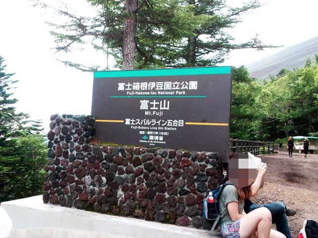 富士山に登る1「登山口」