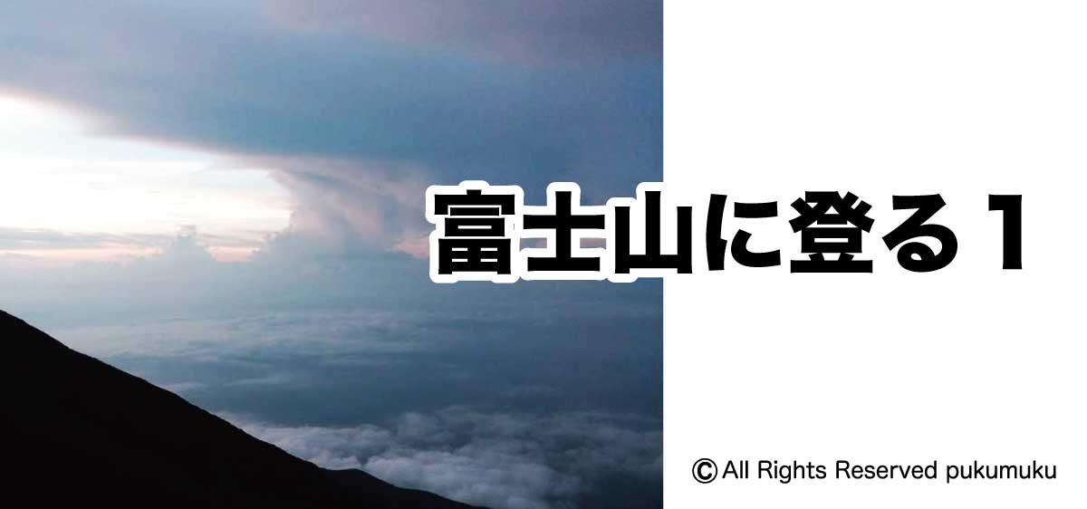 富士山に登る1