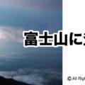 富士山に登る1「アイキャッチ」