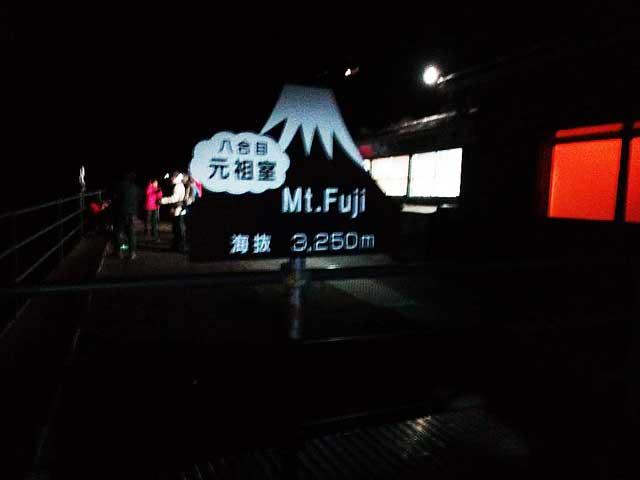 富士山に登る2「元祖室」