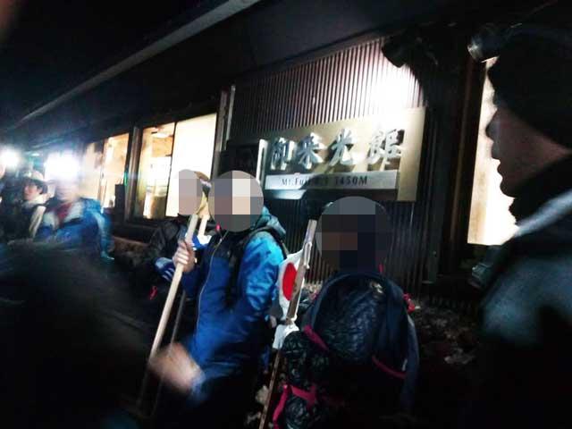富士山に登る2「御来光館」
