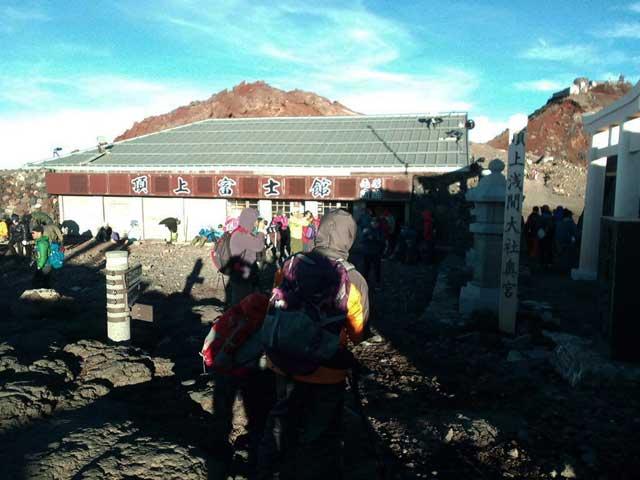 富士山に登る3「頂上富士館」