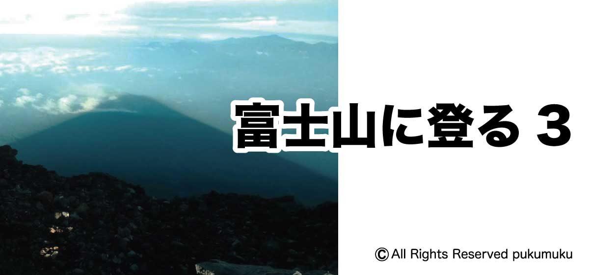富士山に登る3「アイキャッチ」