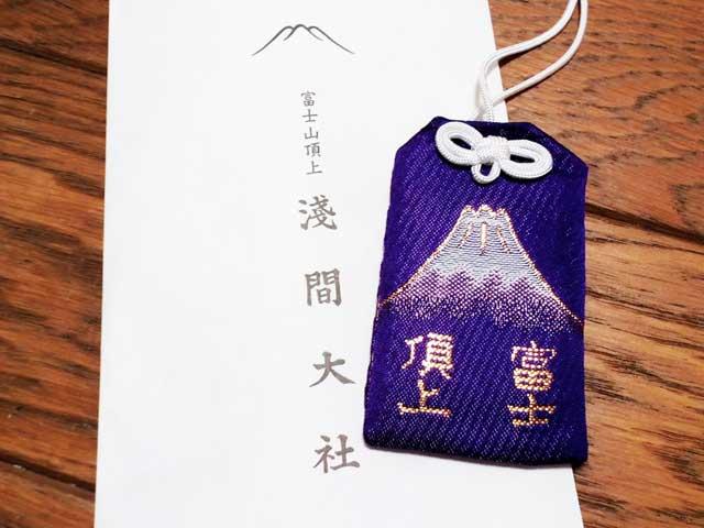 富士登山の持ち物「お守り」