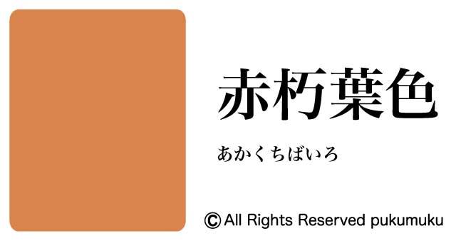 日本の色・黄・茶系の色「赤朽葉色」